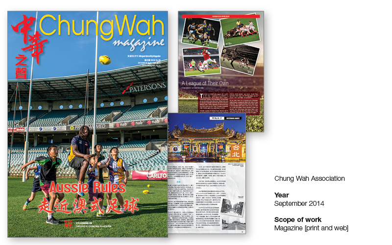 Chung Wah Magazine volume 20 September 2014