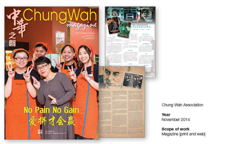 Magazine - Chung Wah Association