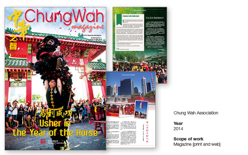 Chung Wah Magazine volume 17 March 2014